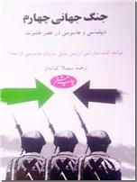 خرید کتاب جنگ جهانی چهارم از: www.ashja.com - کتابسرای اشجع