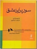 خرید کتاب سورپرایز عشق از: www.ashja.com - کتابسرای اشجع