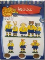 خرید کتاب معمای انگشتی - عددها از: www.ashja.com - کتابسرای اشجع