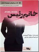 خرید کتاب خانم رئیس از: www.ashja.com - کتابسرای اشجع