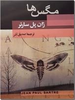 خرید کتاب مگس ها - سارتر از: www.ashja.com - کتابسرای اشجع