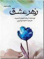 خرید کتاب زهر عشق از: www.ashja.com - کتابسرای اشجع