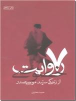 خرید کتاب 7 روایت خصوصی از زندگی سید موسی صدر از: www.ashja.com - کتابسرای اشجع