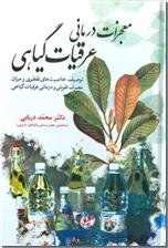 خرید کتاب معجزات درمانی عرقیات گیاهی از: www.ashja.com - کتابسرای اشجع
