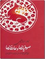 خرید کتاب صوفیانه ها و عارفانه ها از: www.ashja.com - کتابسرای اشجع