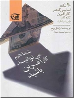 خرید کتاب شما هم می توانید کار آفرین باشید از: www.ashja.com - کتابسرای اشجع
