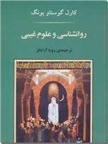 خرید کتاب روانشناسی و علوم غیبی از: www.ashja.com - کتابسرای اشجع