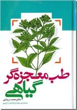 خرید کتاب طب معجزه گر گیاهی از: www.ashja.com - کتابسرای اشجع