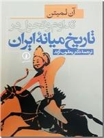 خرید کتاب تداوم و تحول تاریخ میانه ایران از: www.ashja.com - کتابسرای اشجع