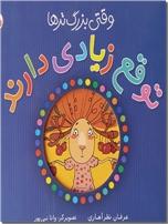 خرید کتاب توقع زیادی دارند - نظرآهاری از: www.ashja.com - کتابسرای اشجع