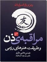 خرید کتاب مراقبه ذن و طریقت هنرهای رزمی از: www.ashja.com - کتابسرای اشجع