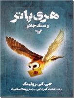 خرید کتاب هری پاتر و سنگ جادو از: www.ashja.com - کتابسرای اشجع