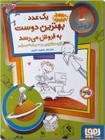 خرید کتاب یک عدد بهترین دوست به فروش می رسد از: www.ashja.com - کتابسرای اشجع