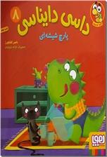 خرید کتاب مسابقه بزرگ شیرینی پزی از: www.ashja.com - کتابسرای اشجع