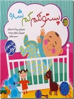 خرید کتاب پستونکم گم شده از: www.ashja.com - کتابسرای اشجع