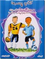 خرید کتاب کتاب پسرها از: www.ashja.com - کتابسرای اشجع
