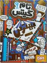 خرید کتاب تام گیتس - بهترین کلاس ... تقریبا از: www.ashja.com - کتابسرای اشجع