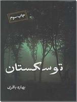 خرید کتاب توسکستان از: www.ashja.com - کتابسرای اشجع