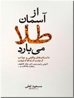 خرید کتاب از آسمان طلا می بارد از: www.ashja.com - کتابسرای اشجع