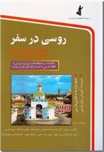 خرید کتاب روسی در سفر با CD از: www.ashja.com - کتابسرای اشجع