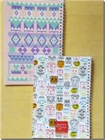 خرید کتاب دفتر 50 برگ سیمی یک خط از: www.ashja.com - کتابسرای اشجع