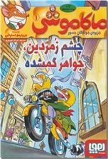خرید کتاب ماکاموشی - جلدهای 1 تا 3 از: www.ashja.com - کتابسرای اشجع