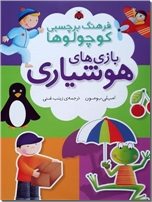 خرید کتاب فرهنگ برچسبی کوچولوها - هوشیاری از: www.ashja.com - کتابسرای اشجع