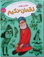 خرید کتاب حکایت های لقمان حکیم از: www.ashja.com - کتابسرای اشجع