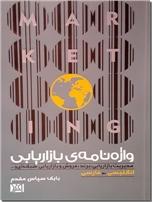 خرید کتاب واژه نامه بازاریابی _ انگلیسی-فارسی از: www.ashja.com - کتابسرای اشجع