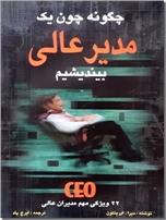 خرید کتاب چگونه چون یک مدیر عالی بیندیشیم از: www.ashja.com - کتابسرای اشجع