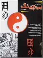 خرید کتاب نگرشی ژرف به یی چینگ و مفاهیم آن از: www.ashja.com - کتابسرای اشجع