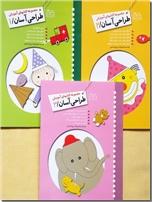 خرید کتاب طراحی آسان - 3 جلدی از: www.ashja.com - کتابسرای اشجع