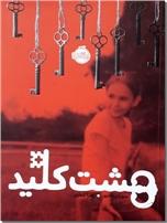 خرید کتاب هشت کلید از: www.ashja.com - کتابسرای اشجع