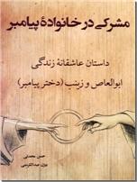 خرید کتاب مشرکی در خانواده پیامبر از: www.ashja.com - کتابسرای اشجع