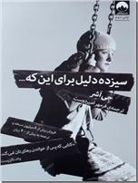خرید کتاب سیزده دلیل برای اینکه از: www.ashja.com - کتابسرای اشجع