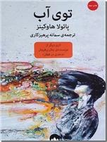 خرید کتاب توی آب - پائولا هاوکینز از: www.ashja.com - کتابسرای اشجع