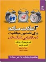 خرید کتاب 3 عادت ساده برای تضمین موفقیت در بازاریابی شبکه ای از: www.ashja.com - کتابسرای اشجع