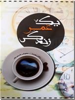 خرید کتاب یک عمر زندگی از: www.ashja.com - کتابسرای اشجع