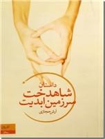 خرید کتاب شاهدخت  سرزمین ابدیت - آرش حجازی از: www.ashja.com - کتابسرای اشجع