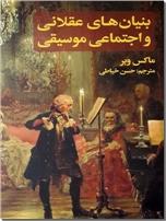 خرید کتاب بنیان های عقلانی و اجتماعی موسیقی از: www.ashja.com - کتابسرای اشجع