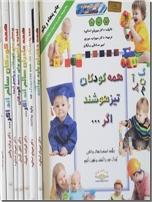 خرید کتاب مجموعه تعلیم و تربیت بنیادین - 8 جلدی از: www.ashja.com - کتابسرای اشجع