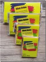 خرید کتاب دو بسته کاغذ یادداشت پشت چسب دار از: www.ashja.com - کتابسرای اشجع