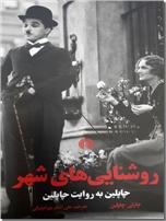 خرید کتاب روشنایی های شهر - چارلی چاپلین از: www.ashja.com - کتابسرای اشجع