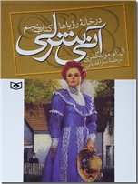 خرید کتاب آنی شرلی - جلد پنجم از: www.ashja.com - کتابسرای اشجع