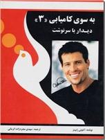 خرید کتاب دیدار با سرنوشت از: www.ashja.com - کتابسرای اشجع