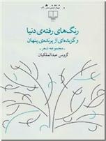 خرید کتاب رنگ های رفته دنیا و گزیده ای از پرنده پنهان از: www.ashja.com - کتابسرای اشجع