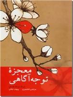 خرید کتاب معجزه توجه آگاهی از: www.ashja.com - کتابسرای اشجع