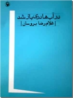 خرید کتاب در آب ها دری باز شد از: www.ashja.com - کتابسرای اشجع