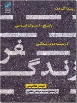 خرید کتاب سفر زندگی از: www.ashja.com - کتابسرای اشجع