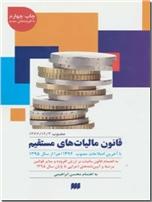 خرید کتاب قانون مالیات های مستقیم از: www.ashja.com - کتابسرای اشجع